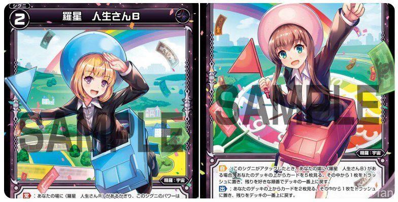 エクスプロード「人生ゲームコラボカード」2枚が公開!お互いを強化しあう能力を持った黒宇宙シグニ!