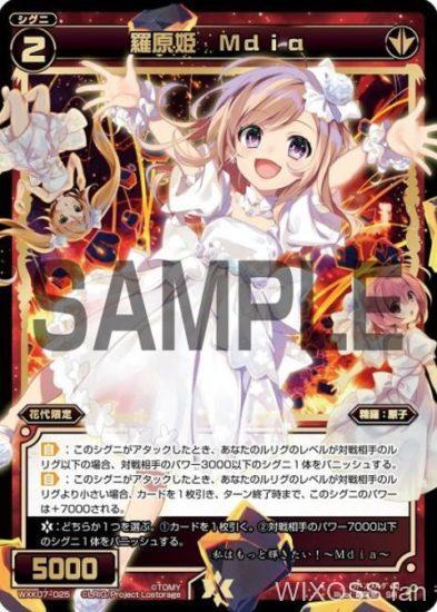 羅原姫 Mdia(ウィクロス「エクスプロード」SR収録)が公開!花代の2止めデッキで活躍が期待されるスーパーレア赤原子シグニ!