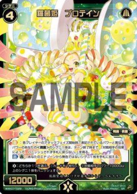 羅菌姫 プロテイン(ウィクロス「エクスプロード」SR収録)カード画像