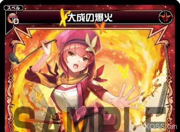 大成の爆火(ウィクロス「エクスプロード」コモン収録)が公開!花代限定スペル!