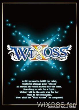 ウィクロスの裏面(カード裏面画像)