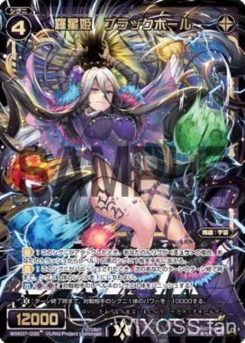 羅星姫 ブラックホール(ウィクロス「エクスプロード」SR収録)カード画像