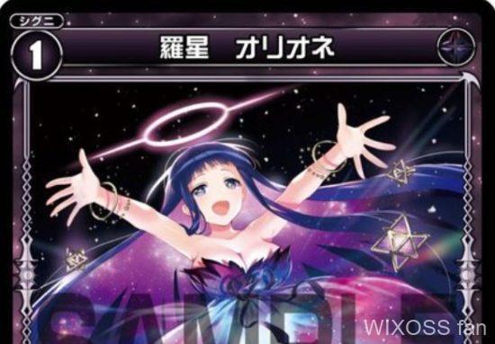 羅星 オリオネ(ウィクロス「エクスプロード」レア収録)が公開!アタック時にエナチャージできる可能性のあるLv1黒宇宙シグニ!