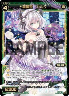 羅菌姫 カルシ(ウィクロス「エクスプロード」SR収録)カード画像