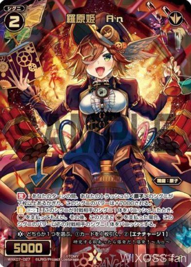 羅原姫 An(ウィクロス「エクスプロード」SR収録)カード画像