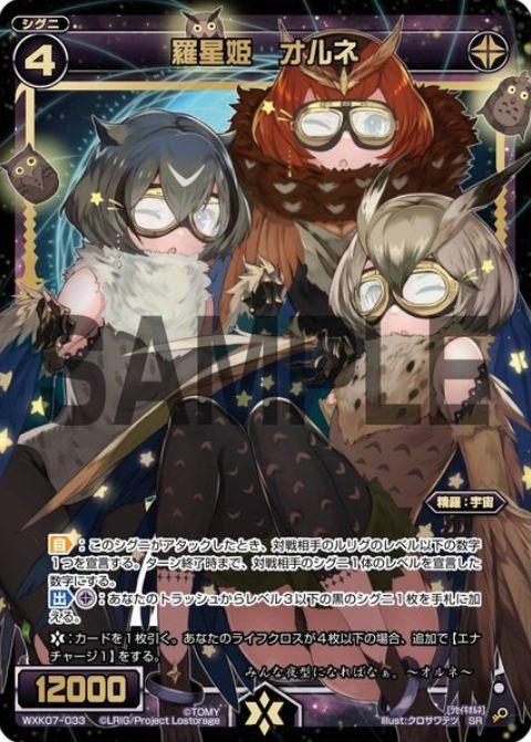 羅星姫 オルネ(ウィクロス「エクスプロード」SR収録)カード画像