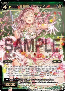 羅菌姫 ウェディ(ウィクロス「エクスプロード」SR収録)カード画像