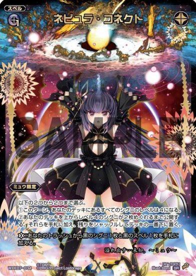 ネビュラ・コネクト(ウィクロス「エクスプロード」SR収録)カード画像