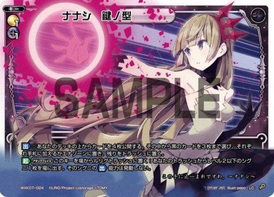 黒LCキー「ナナシ 鍵ノ型」が公開!エクスプロードにルリグコモンで収録のナナシが描かれたキー・カード!