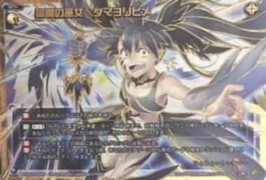 黒鍵の巫女 タマヨリヒメ(ウィクロス「エクスプロード」LRP版パラレル)カード画像