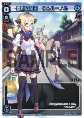 奏世の鍵主 ウムル=ノルのBOX特典SPカード(カード画像)