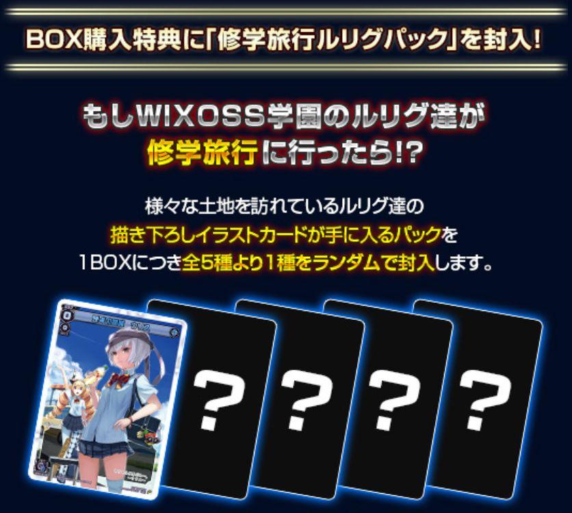 ウィクロス「エクスプロード」BOX購入特典SPカード情報
