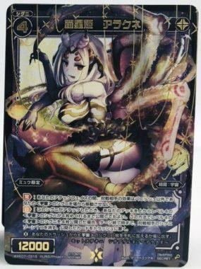 羅星姫 アラクネ(ウィクロス「エクスプロード」シークレット収録)
