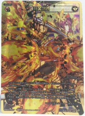 炎真爛漫(ウィクロス「エクスプロード」LRパラレル収録)