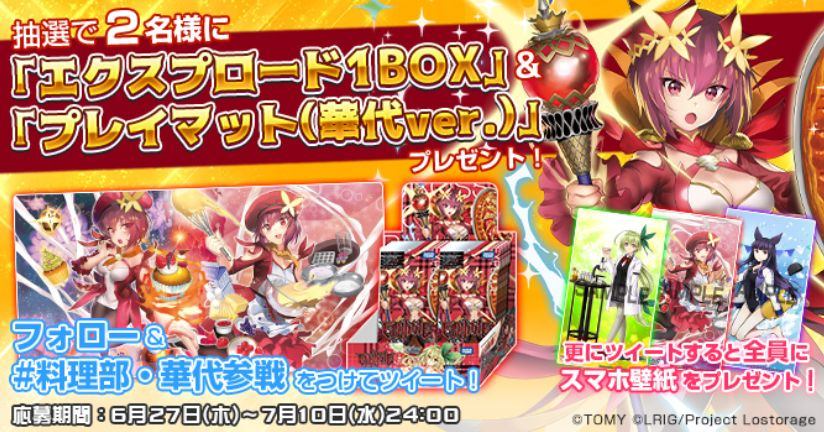 【キャンペーン】ウィクロス「エクスプロード」発売記念の「プレイマット(華代ver.)&エクスプロード1BOX」プレゼントキャンペーンがWIXOSS公式Twitterにて開催中!