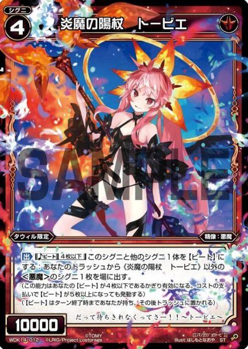 炎魔の陽杖 トービエ(構築済みデッキ「レッドタウィル」収録)カード画像