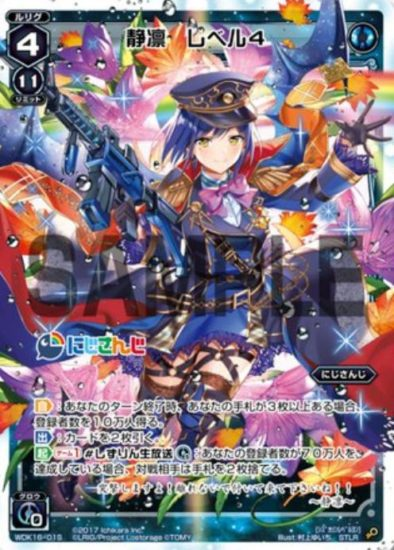 静凛 レベル4(ウィクロス「にじさんじバトルセット」収録)カード画像