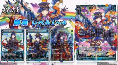 静凛(ウィクロス「にじさんじバトルセット」収録)が公開!ゲーム1回の「#しずりん生放送」で手札2枚をハンデス!
