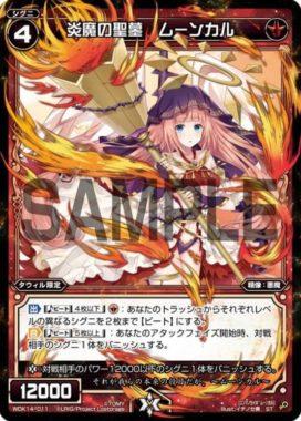 炎魔の聖墓 ムーンカル(構築済みデッキ「レッドタウィル」収録)カード画像