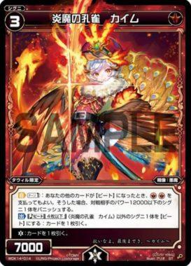 炎魔の孔雀 カイム(構築済みデッキ「レッドタウィル」収録)カード画像