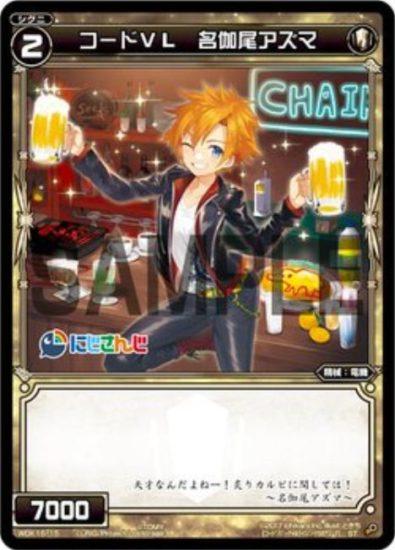 コードVL 名伽尾アズマ(ウィクロス「にじさんじバトルセット」収録)カード画像