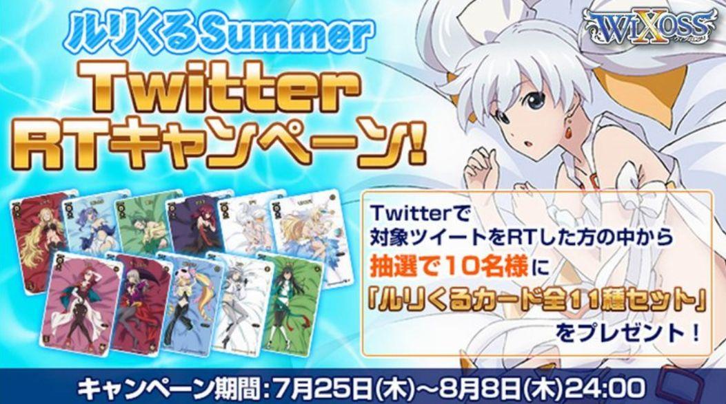 ウィクロス公式Twitterで「ルリくるカード全11種セット」プレゼントキャンペーンが開催!アンリアリスティック発売記念の期間限定キャンペーン!