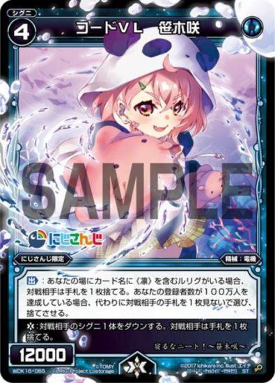 コードVL 笹木咲(ウィクロス「にじさんじバトルセット」収録)カード画像