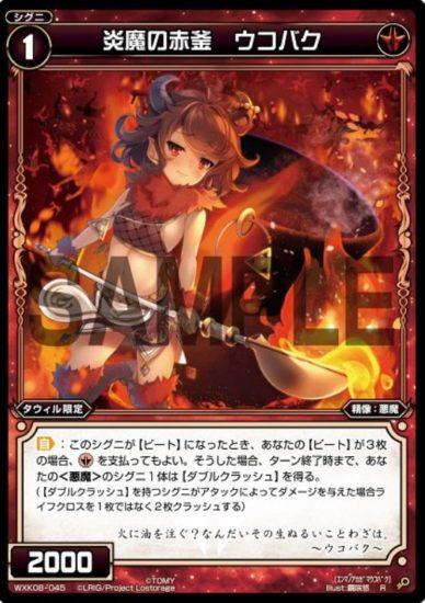 炎魔の赤釜 ウコバク:赤悪魔シグニ/アンリアリスティック
