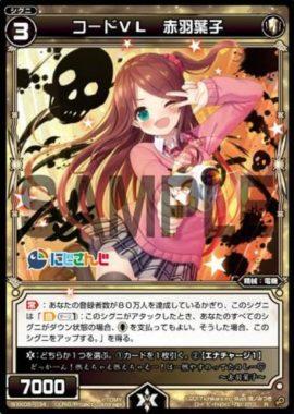 コードVL 赤羽葉子(ウィクロス「アンリアリスティック」収録)