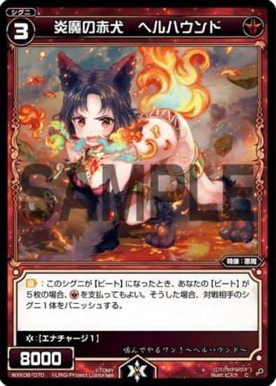 炎魔の赤犬 ヘルハウンド:赤悪魔シグニ/アンリアリスティック