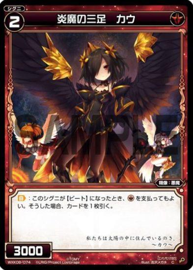 炎魔の三足 カウ:赤悪魔シグニ/アンリアリスティック