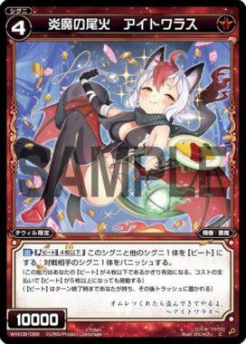 炎魔の尾火 アイトワラス:赤悪魔シグニ/アンリアリスティック