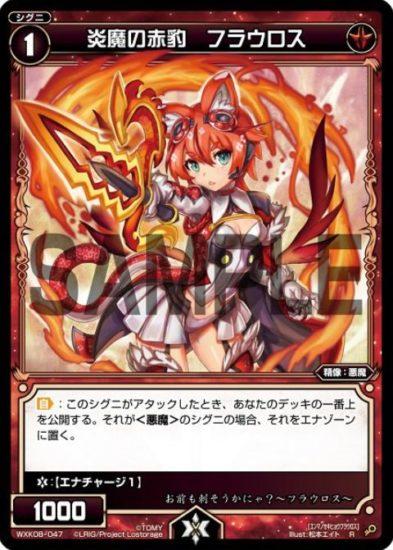 炎魔の赤豹 フラウロス:赤悪魔シグニ/アンリアリスティック