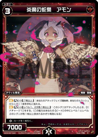 炎魔の蛇梟 アモン:赤悪魔シグニ/アンリアリスティック