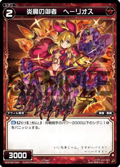 炎魔の御者 ヘ―リオス:赤悪魔シグニ/アンリアリスティック