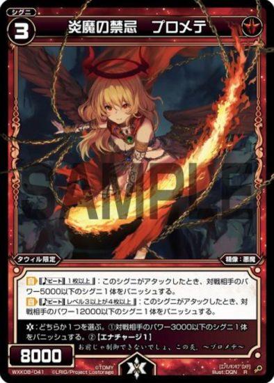 炎魔の禁忌 プロメテ:赤悪魔シグニ/アンリアリスティック