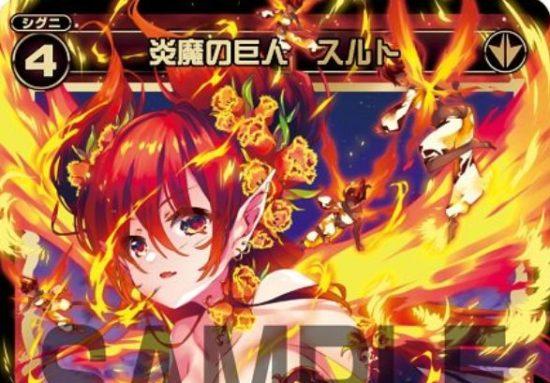 炎魔の巨人 スルト(SRシグニ:アンリアリスティック)が公開!ライフクロス関連の2つの能力を持つスーパーレア赤悪魔シグニ!
