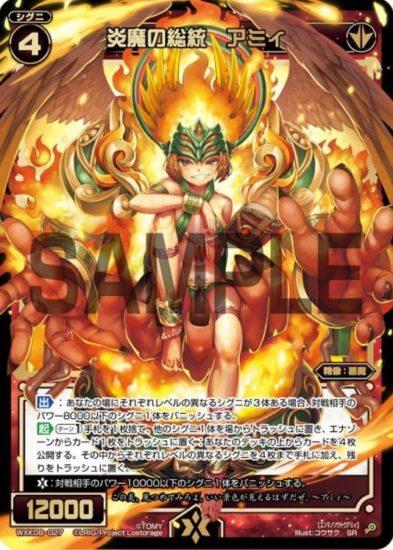 炎魔の総統 アミィ(SRシグニ:アンリアリスティック)カード画像