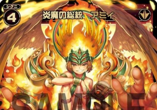 炎魔の総統 アミィ(SRシグニ:アンリアリスティック)が公開!シグニのレベルに関連する2つの能力を持ったスーパーレア赤悪魔シグニ!