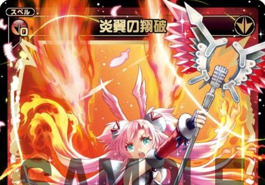 炎翼の翔破(SRスペル:アンリアリスティック)が公開!タウィル赤悪魔デッキのビート戦略をサポート!