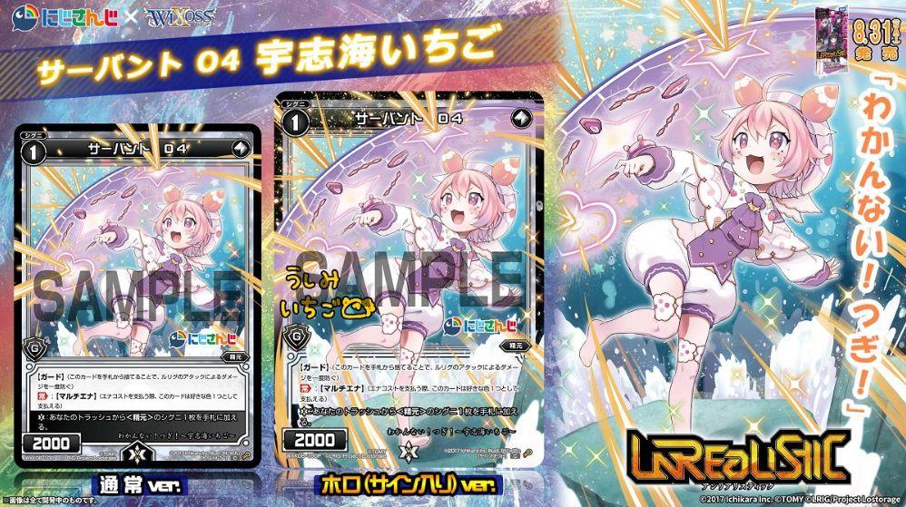 宇志海いちごが描かれたサーバントO4(収録:アンリアリスティック)が公開!サイン入りのホロVerカードも収録!