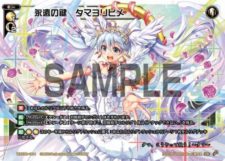 永遠の鍵 タマヨリヒメ(LRキー:アンリアリスティック)カード画像