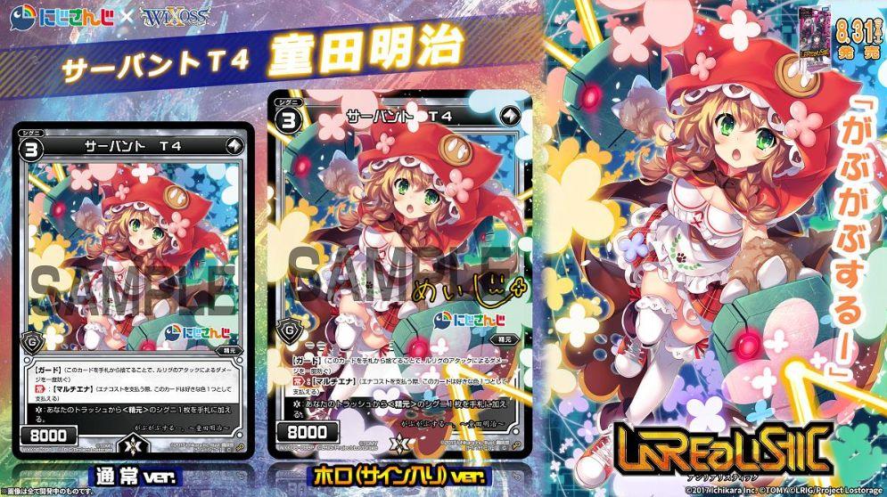 童田明治が描かれたサーバントT4(収録:アンリアリスティック)が公開!サイン入りのホロVerカードも収録!