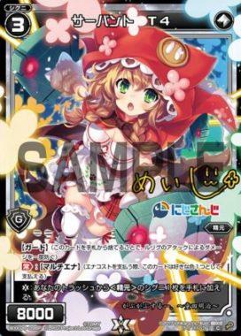 童田明治が描かれたサーバントT4(収録:アンリアリスティック)サインホロ