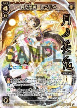 月ノ美兎 レベル4:アンリアリスティック LRP/ルリグレア・パラレル