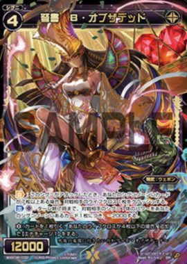 弩書 B・オブザデッド(SRシグニ:アンリアリスティック)が公開!あなたのシグニゾーンのカード枚数に応じて能力が強化されるスーパーレア黒ウェポン!