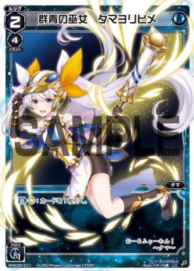 群青の巫女 タマヨリヒメ:ディセンブル