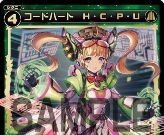 コードハート H・C・P・U(SRシグニ:ディセンブル)が公開!限定条件なしの汎用スーパーレア緑電機シグニ!