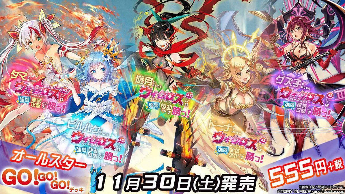 ウィクロス「GO!GO!GO!デッキ」のオールスター版が2019年11月30日に発売決定!