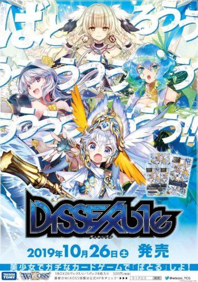 ウィクロス「ディセンブル」のポスター画像